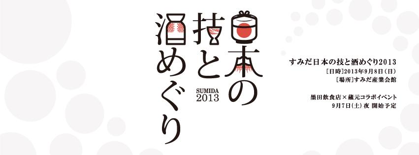 「すみだ日本の技と酒めぐり2013」